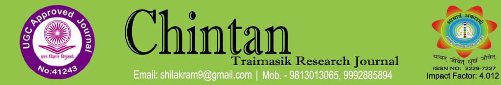 Chintan Traimasik Research Journal:publish & print Journal